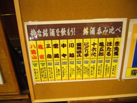 201212amashikoku089
