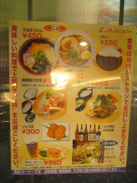 201212amashikoku093