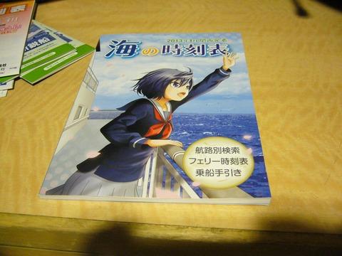 201212amashikoku035