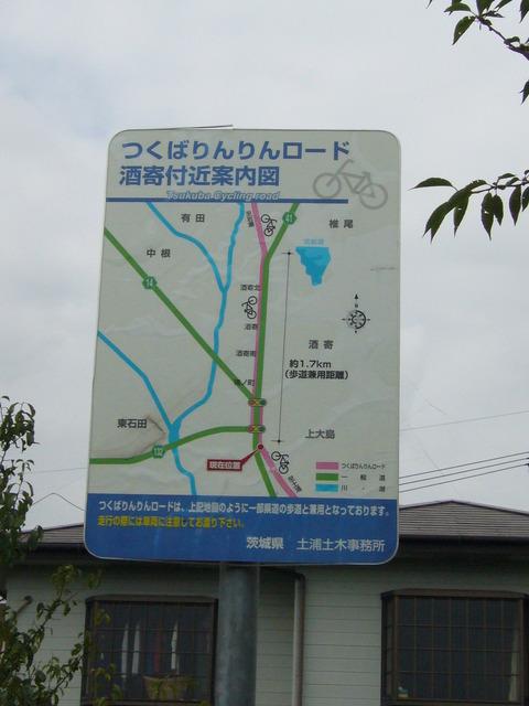 201108tsukuba064