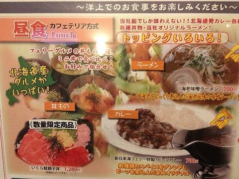 201307hokkaido516
