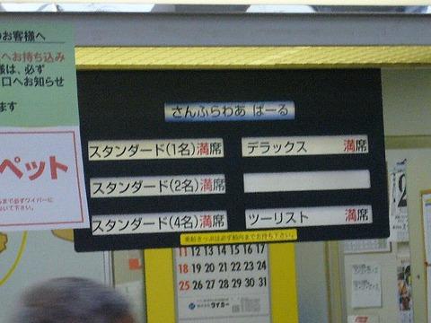 201307osakakyuu047 - コピー