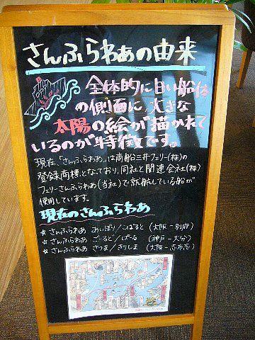 201307osakakyuu151