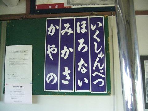 201307hokkaido284