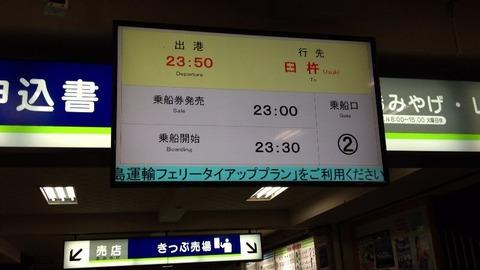 201208shikoku318