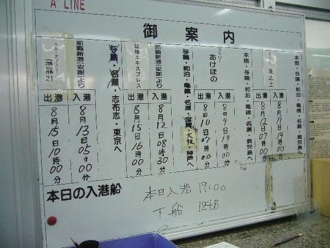 201308okinawa625