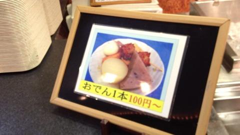 201212amashikoku056