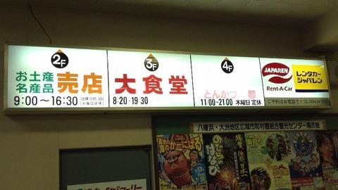 201208shikoku317