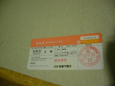 201011kyuusyuu080