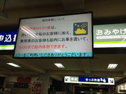 201208shikoku313