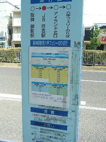 201307osakakyuu029 - コピー