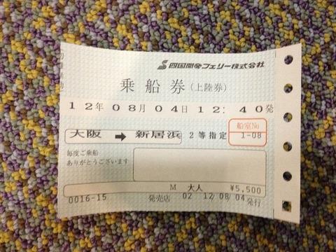 201208shikoku083