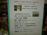 2月5日永楽亭ライブ