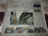 11月24日神戸新聞記事