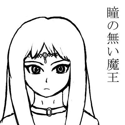 瞳の無い魔王_ソワレのコピー
