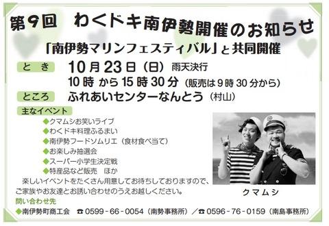 16_wakudoki