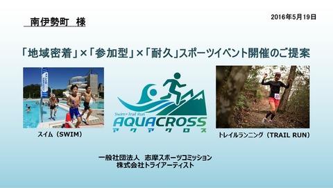 2016_acquacross_pre_01