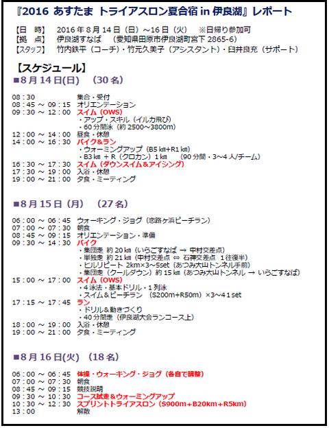 16 夏合宿 レポート 画像-R1