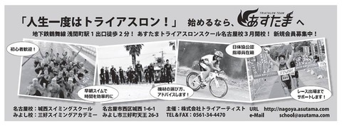 1月30日あすたま広告②