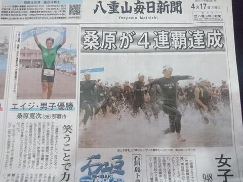 石垣大会新聞記事1