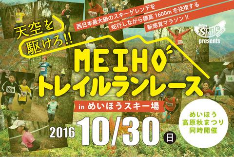 meiho_FB