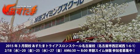 asutama_nagoya_taiken_banar