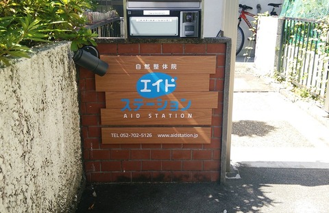 aidstation