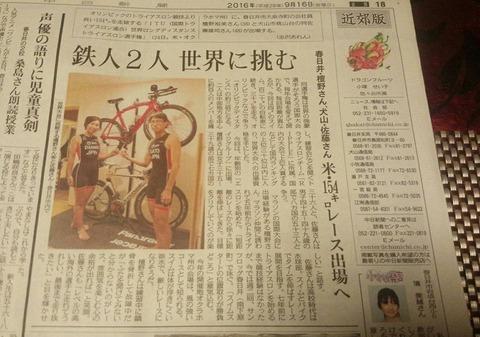 檀野さん 新聞