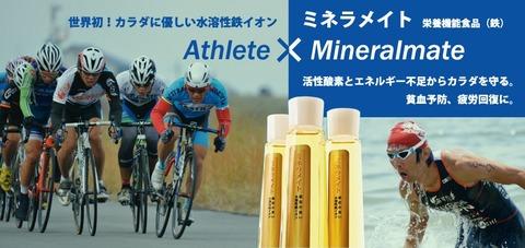 mineralmate_top