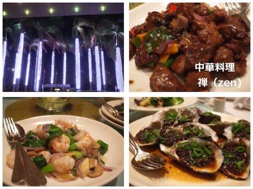 中華料理 禅