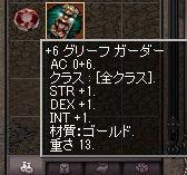 LinC0531 ガータ
