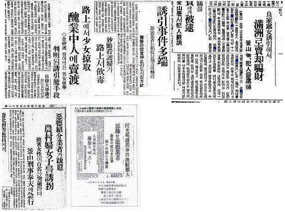 韓国人学者「慰安所管理人の日記を精読し現地調査もしたが慰安婦を強制連行したという証拠は一切無い」 YouTube動画>4本 ->画像>103枚