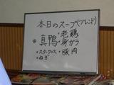 tsuruhashi2