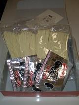 鹿児島黒豚ラーメン 3食入