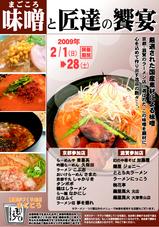 まごころ味噌と匠達の饗宴(表)