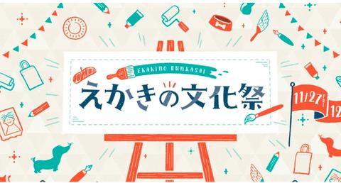 えかきの文化祭