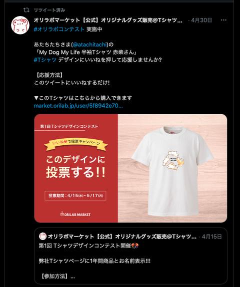 tシャツ10