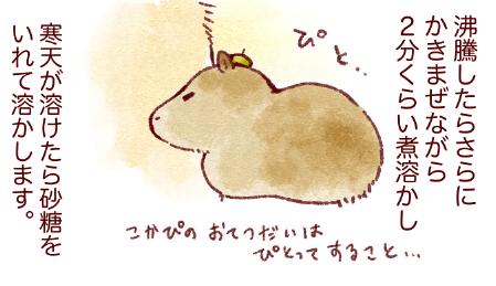牛乳寒天6