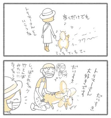 竹とんぼ2