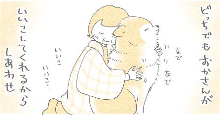 ぼくとおかさん254