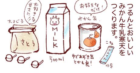 牛乳寒天4
