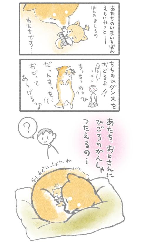 ちちのひダンス2