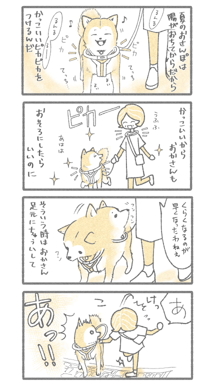 ぼくとおかさん61
