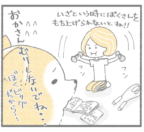おかさんのマッスル4