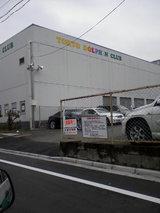 東京ドルフィンクラブ