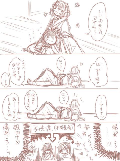 onimaki_爆発夫妻