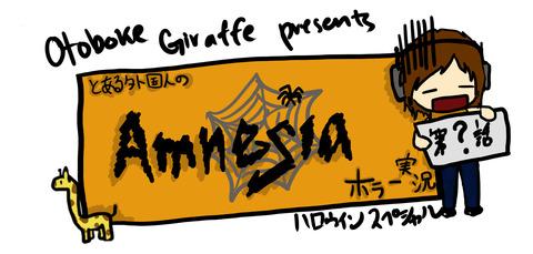 Amnesia Banner Master upload