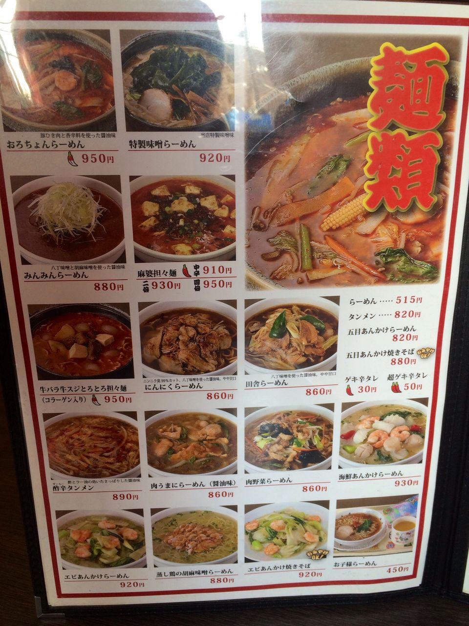 五 十 番 中華 料理