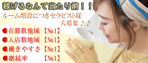 【AT】求人用バナー