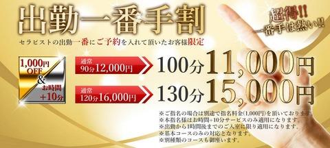 【松枝】一番手割_1000_450